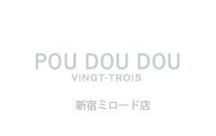POU DOU DOU 新宿ミロード店 リニューアルのお知らせ