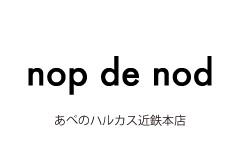 nop de nod あべのハルカス近鉄本店 NEW OPENのお知らせ